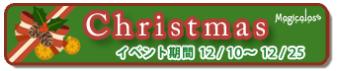 クリスマスイベントバナー(マジカ).PNG