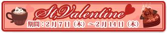 バレンタインイベントバナー.PNG