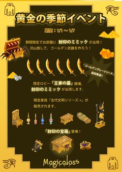 マジカ黄金の季節.PNG