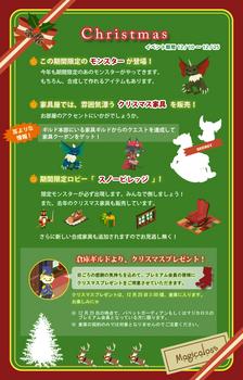 クリスマスイベント告知(マジカ).PNG